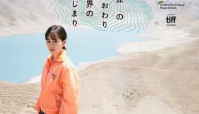 Au bout du monde de Kiyoshi Kurosawa