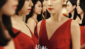 Nina Wu de Midi Z